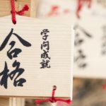 初詣は関西の寺社で受験の合格祈願をしよう!
